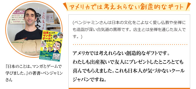 アメリカでは考えれらない創造的なギフト 『日本のことは、マンガとゲームで学びました。』の著書・ベンジャミンさん