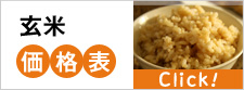 玄米価格表
