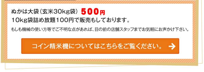 ぬかは大袋(玄米30kg袋)350円、10kg袋詰め放題100円で販売もしております。コイン精米機についてはこちらをご覧ください。