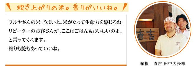 炊き上がりの米。香りがいいね。箱根 直吉 田中店長様